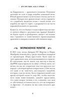 Игра престолов. Наука в сериале — фото, картинка — 7