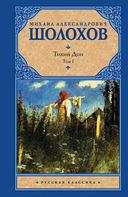 Тихий Дон (в двух томах) — фото, картинка — 1