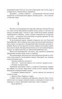 Тихий Дон (в двух томах) — фото, картинка — 11