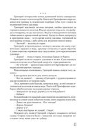 Тихий Дон (в двух томах) — фото, картинка — 13