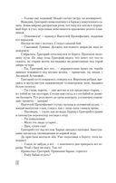 Тихий Дон (в двух томах) — фото, картинка — 14