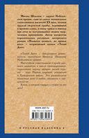 Тихий Дон (в двух томах) — фото, картинка — 16