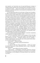 Тихий Дон (в двух томах) — фото, картинка — 8