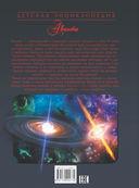 Космос — фото, картинка — 9