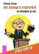 Переговоры с удовольствием. Как говорить правильно. Как завладеть аудиторией (комплект из 3-х книг) — фото, картинка — 1
