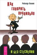 Переговоры с удовольствием. Как говорить правильно. Как завладеть аудиторией (комплект из 3-х книг) — фото, картинка — 3