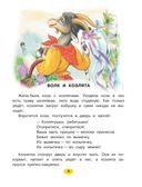 Маленькие сказки для малышей — фото, картинка — 9