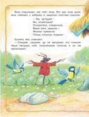 Маленькие сказки для малышей — фото, картинка — 10