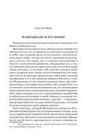 Государь. Рассуждения о первой декаде Тита Ливия. О военном искусстве — фото, картинка — 2