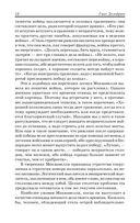 Государь. Рассуждения о первой декаде Тита Ливия. О военном искусстве — фото, картинка — 11
