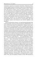 Государь. Рассуждения о первой декаде Тита Ливия. О военном искусстве — фото, картинка — 4
