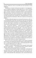 Государь. Рассуждения о первой декаде Тита Ливия. О военном искусстве — фото, картинка — 5