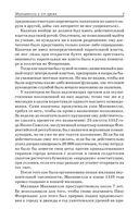 Государь. Рассуждения о первой декаде Тита Ливия. О военном искусстве — фото, картинка — 6
