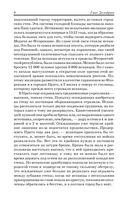 Государь. Рассуждения о первой декаде Тита Ливия. О военном искусстве — фото, картинка — 7