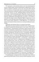 Государь. Рассуждения о первой декаде Тита Ливия. О военном искусстве — фото, картинка — 8