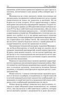 Государь. Рассуждения о первой декаде Тита Ливия. О военном искусстве — фото, картинка — 9