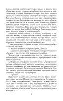 Космотехнолухи (в двух томах) — фото, картинка — 11