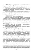Космотехнолухи (в двух томах) — фото, картинка — 12