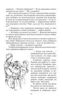 Космотехнолухи (в двух томах) — фото, картинка — 13