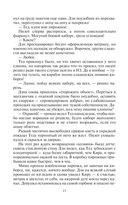 Космотехнолухи (в двух томах) — фото, картинка — 14