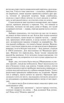 Космотехнолухи (в двух томах) — фото, картинка — 15