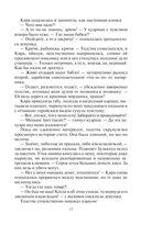 Космотехнолухи (в двух томах) — фото, картинка — 16