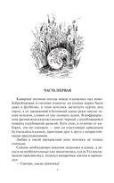 Космотехнолухи (в двух томах) — фото, картинка — 6