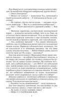 Космотехнолухи (в двух томах) — фото, картинка — 7