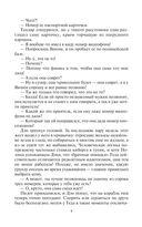 Космотехнолухи (в двух томах) — фото, картинка — 8