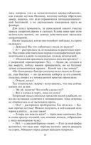 Космотехнолухи (в двух томах) — фото, картинка — 9