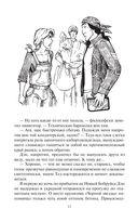 Космотехнолухи (в двух томах) — фото, картинка — 10
