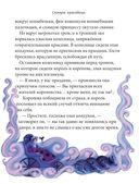 Волшебные сказки — фото, картинка — 7