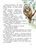 Бюро лесных услуг — фото, картинка — 3