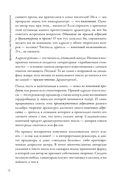 Драматика, или Поэтика рациональности — фото, картинка — 11