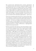 Драматика, или Поэтика рациональности — фото, картинка — 12