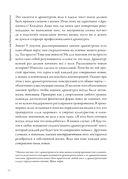 Драматика, или Поэтика рациональности — фото, картинка — 4