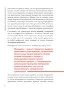 Драматика, или Поэтика рациональности — фото, картинка — 7