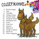 Как нарисовать лошадку и пони — фото, картинка — 1