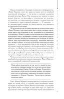 Книга перемен — фото, картинка — 12