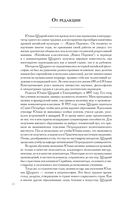Книга перемен — фото, картинка — 7