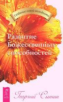 Закон Вселенной. Развитие Божественных способностей. Самопреображение (комплект из 3-х книг) — фото, картинка — 3