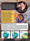 Планета Земля — фото, картинка — 12