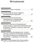 Внутрифирменные отношения в вопросах и ответах — фото, картинка — 2