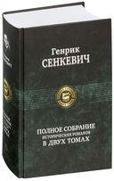 Генрик Сенкевич. Полное собрание исторических романов в двух томах — фото, картинка — 1