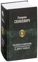 Генрик Сенкевич. Полное собрание исторических романов в двух томах — фото, картинка — 2