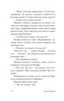 Повелитель мух (м) — фото, картинка — 14