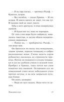 Повелитель мух (м) — фото, картинка — 15