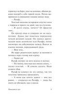 Повелитель мух (м) — фото, картинка — 9