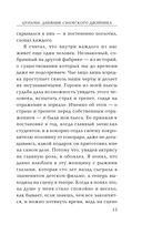 Цунами. Дневник сиамского двойника — фото, картинка — 15