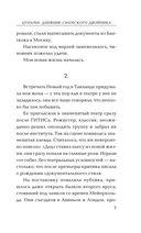 Цунами. Дневник сиамского двойника — фото, картинка — 7